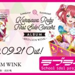 【試聴動画】LoveLive! Sunshine!! Kurosawa Ruby First Solo Concert Album ~RED GEM WINK~