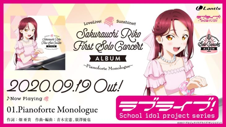 【試聴動画】LoveLive! Sunshine!! Sakurauchi Riko First Solo Concert Album ~Pianoforte Monologue~