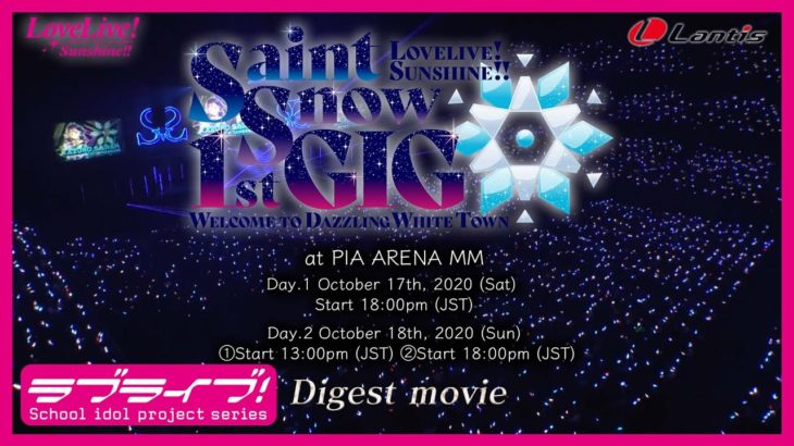【ダイジェスト】ラブライブ!サンシャイン!! Saint Snow 1st GIG 〜Welcome to Dazzling White Town〜 at PIA ARENA MM