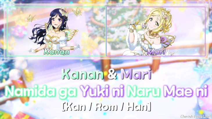 [Full] Namida ga Yuki ni Naru Mae ni – Kanan, Mari (Color Coded Lyrics) [Kan/Rom/Han]│Love Live!