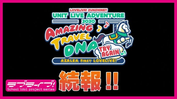 【告知】「AZALEA First LOVELIVE! ~Amazing Travel DNA~ TRY AGAIN」続報!