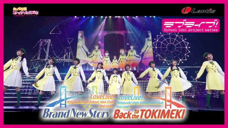 【SPOT】ラブライブ!虹ヶ咲学園スクールアイドル同好会 2nd Live! Brand New Story & Back to the TOKIMEKI Blu-ray Memorial BOX