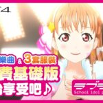 """Love Live! School Idol Festival -after school ACTIVITY- Wai-Wai! Home Meeting!!"" 宣傳預告片"