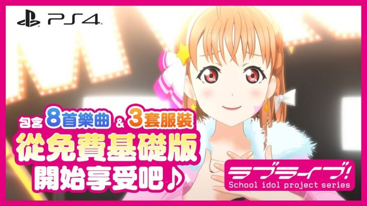 """""""Love Live! School Idol Festival -after school ACTIVITY- Wai-Wai! Home Meeting!!"""" 宣傳預告片"""