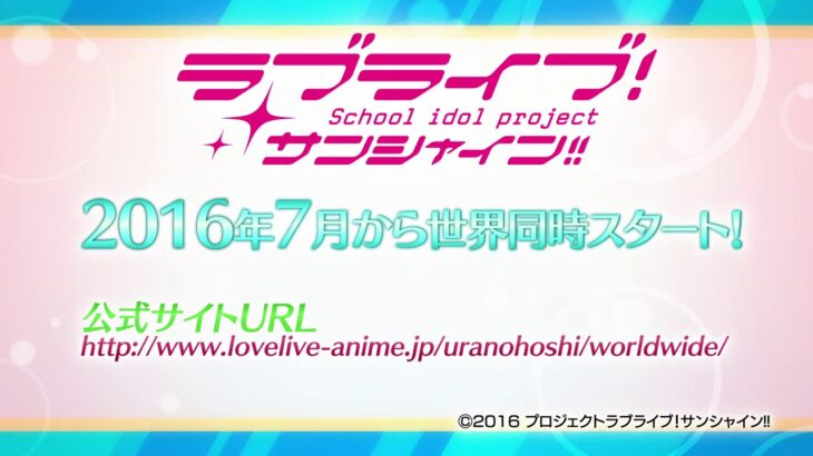 """Love Live! Sunshine!!"" Trailer for TV Anime Program (Official)"