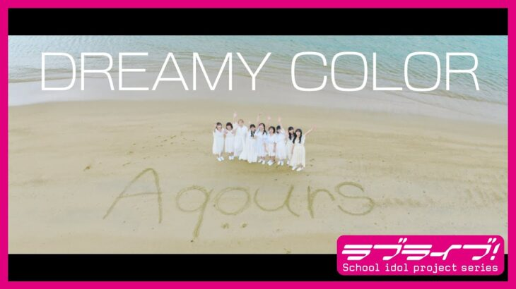Aqours「DREAMY COLOR」Promotion Video